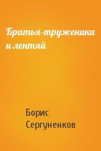 Борис Сергуненков - Братья-труженики и лентяй