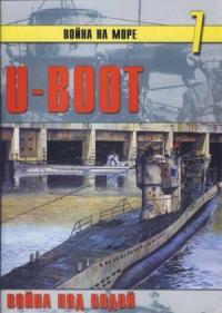 U-Boot война под водой