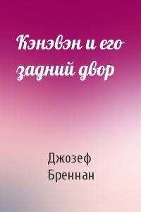 Джозеф Пейн Бреннан - Кэнэвэн и его задний двор