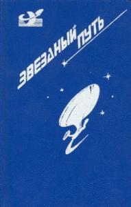 Звездный путь (сборник). Том 2