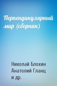 Перпендикулярный мир (сборник)