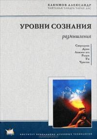 Александр Хакимов - Уровни сознания. Размышления