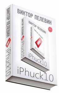 Iphuck 10 (отрывок)