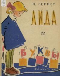 Нина Гернет - Лида и буквы