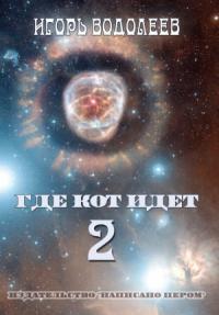 Игорь Водолеев - Где кот идет 2