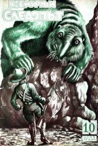 Всемирный следопыт, 1927 № 10