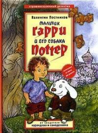 Валентин Постников - Мальчик Гарри и его собака Поттер