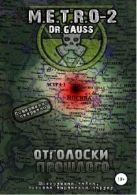 M.E.T.R.O – 2 Отголоски прошлого
