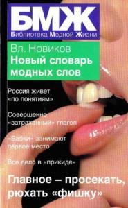 Владимир Новиков - Новый словарь модных слов
