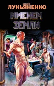 Сергей Лукьяненко - Именем Земли