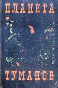 Планета туманов