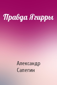 Александр Сапегин - Правда Ягирры