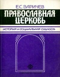 Евгений Варичев - Православная церковь