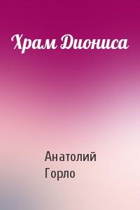 Анатолий Горло - Храм Диониса