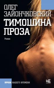 Тимошина проза (сборник)