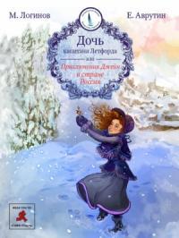 Евгений Аврутин, Михаил Логинов - Дочь капитана Летфорда, или Приключения Джейн в стране Россия