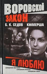 Борис К. Седов - Я люблю