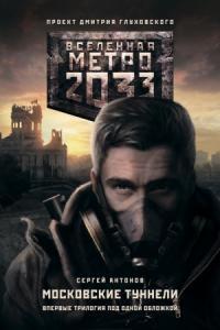 Метро 2033: Московские туннели (трилогия)
