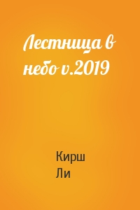 Лестница в небо v.2019