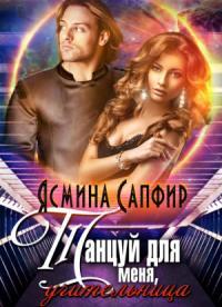 Ясмина Сапфир - Танцуй для меня, учительница!