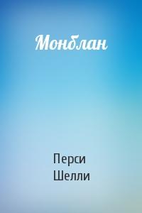Перси Шелли - Монблан
