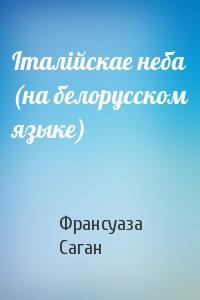 Iталiйскае неба (на белорусском языке)