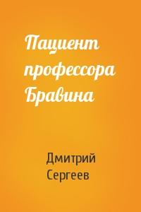 Дмитрий Сергеев - Пациент профессора Бравина