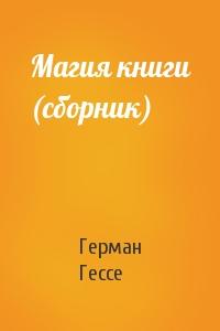 Магия книги (сборник)