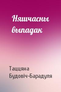 Таццяна Будовіч-Барадуля - Няшчасны выпадак