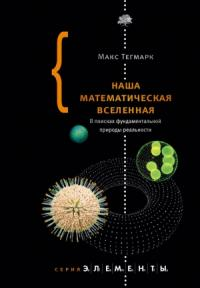 Наша математическая вселенная