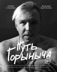 Путь Горыныча. Авторизованная биография Гарика Сукачева