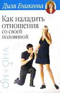 Диля Еникеева - Как наладить отношения со своей половиной