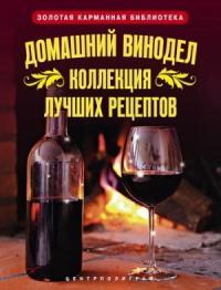 Домашний винодел. Коллекция лучших рецептов