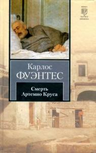 Смерть Артемио Круса