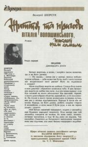 Валерий Александрович Шевчук - Життя та пригоди Віталія Волошинського, писані ним самим