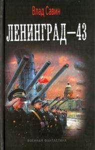 Лениград - 43