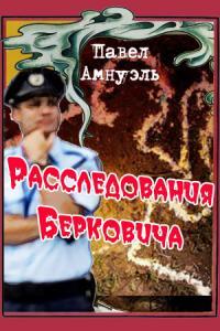 Расследования Берковича 1 [сборник]
