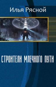 Илья Рясной - Строители Млечного Пути