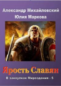 Ярость славян