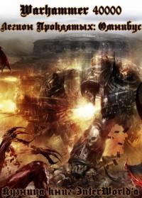 Легион Проклятых: Омнибус