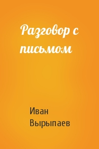 Иван Вырыпаев - Разговор с письмом