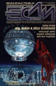 Лед, война и яйцо вселенной