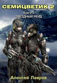 Алексей Лавров - Звёздный рейд