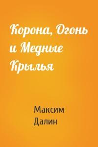 Максим Далин - Корона, Огонь и Медные Крылья