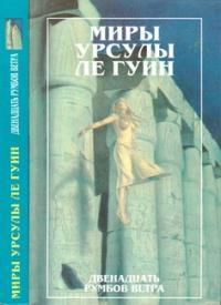 Миры Урсулы ле Гуин. Том 11. Двенадцать румбов ветра (Сборник)