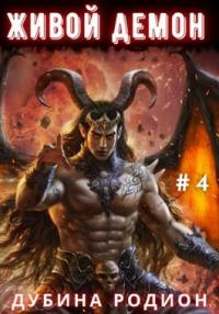 Живой демон