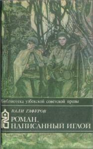 Роман, написанный иглой