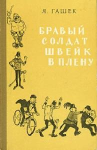 Ярослав Гашек - Бравый солдат Швейк в плену