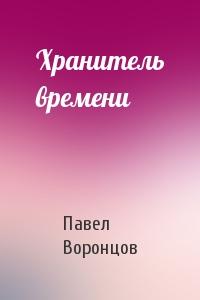 Павел Воронцов - Хранитель времени