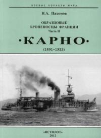 """Образцовые броненосцы Франции. Часть II. """"Карно"""" (1891-1922)"""
